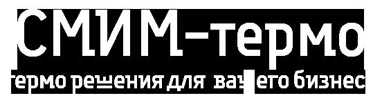 Термоперегородки, системы температурного контроля. СМИМ-трансплюс.